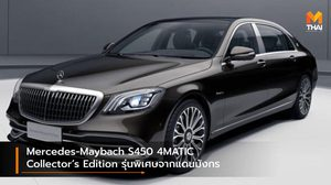 Mercedes-Maybach S450 4MATIC Collector's Edition รุ่นพิเศษจากแดนมังกร