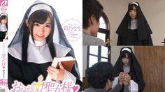 Ayano Nana ในหนัง AV กับบทแม่ชีที่ไม่ได้สยองแต่สยิว