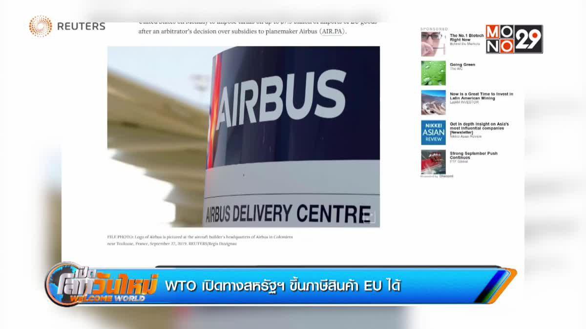 WTO เปิดทางสหรัฐฯ ขึ้นภาษีสินค้า EU ได้