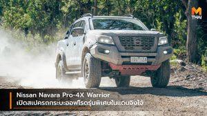 Nissan Navara Pro-4X Warrior เปิดสเปครถกระบะออฟโรดรุ่นพิเศษในแดนจิงโจ้