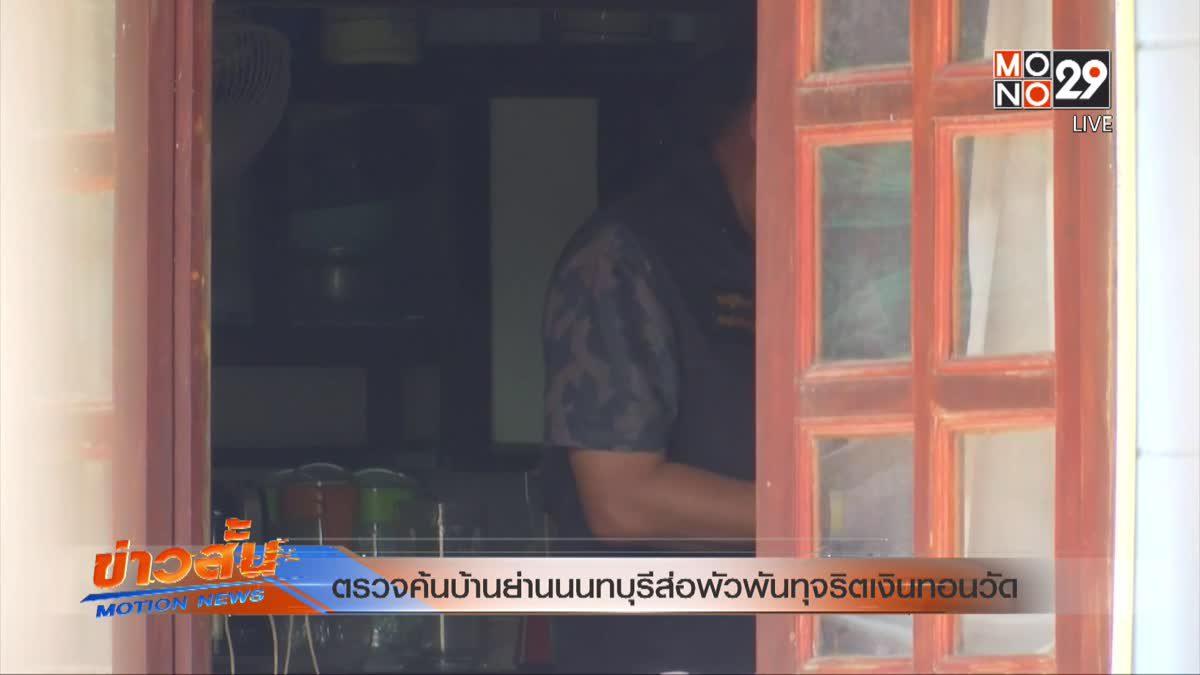 ตรวจค้นบ้านย่านนนทบุรีส่อพัวพันทุจริตเงินทอนวัด