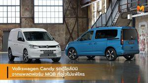 Volkswagen Candy รถตู้ไซส์มินิจากแพลตฟอร์ม MQB ที่จุใจไม่แพ้ใคร