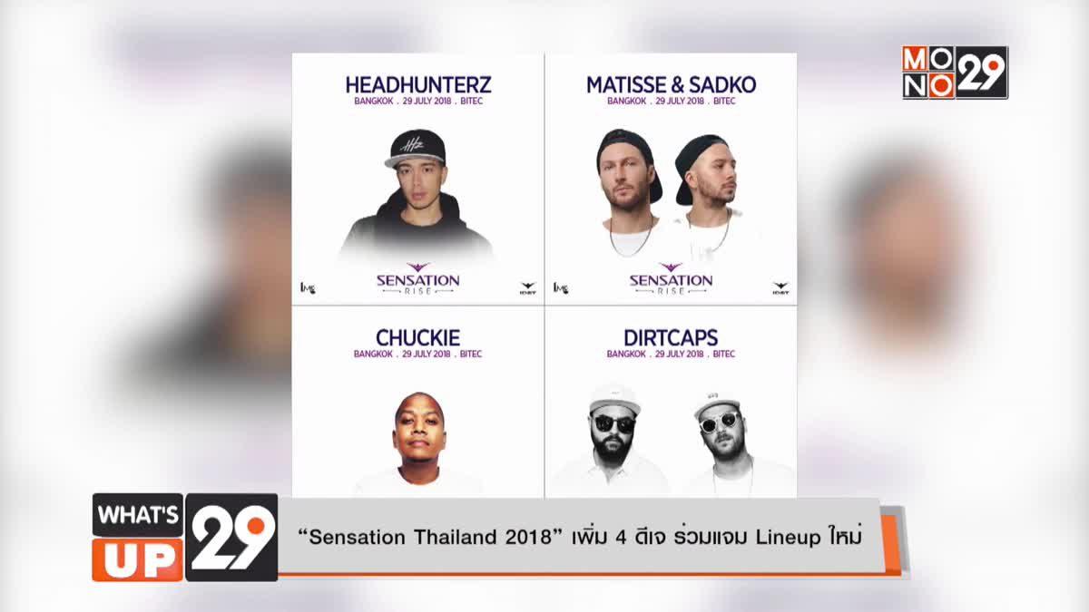 """Sensation Thailand 2018"" เพิ่ม 4 ดีเจ ร่วมแจม Lineup ใหม่"