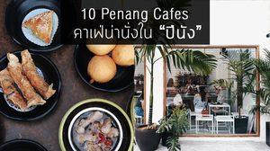"""10 Penang Cafes คาเฟ่น่านั่งใน """"ปีนัง"""""""
