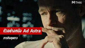 แบรด พิตต์ ออกไปทำภารกิจนอกโลกเพื่อช่วยเหลือมนุษยชาติ ในตัวอย่างแรก Ad Astra