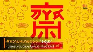 """ความหมายของ """"ธงเจ"""" ธงสีเหลืองตัวอักษรจีนสีแดง คืออย่างไร?"""
