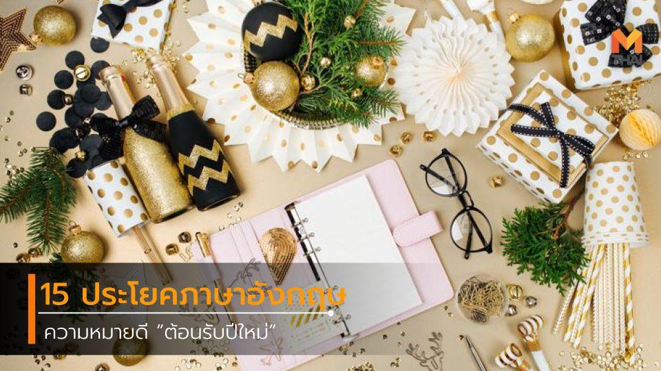 15 ประโยคภาษาอังกฤษความหมายดี รับปีใหม่