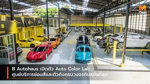 B Autohaus เปิดตัว Auto Color Lab ศูนย์บริการซ่อมสีและตัวถังครบวงจรทันสมัยที่สุด