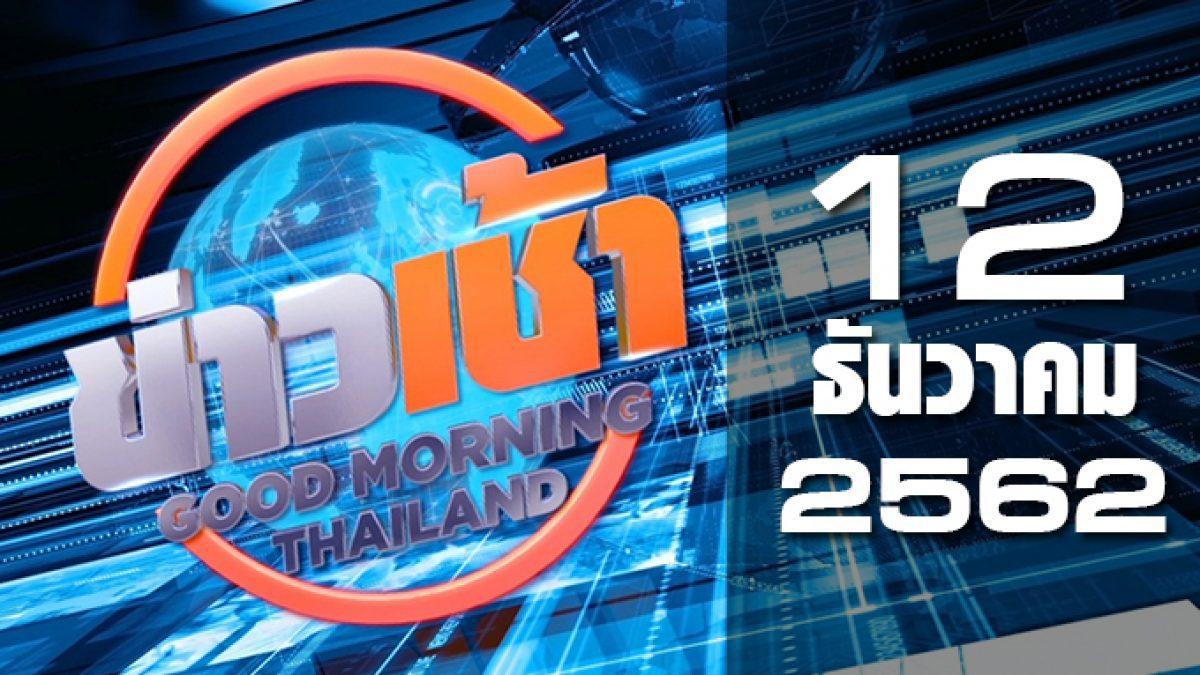 ข่าวเช้า Good Morning Thailand 12-12-62