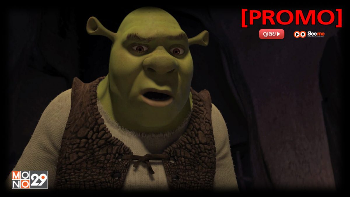 Shrek The Third เชร็ค 3 [PROMO]