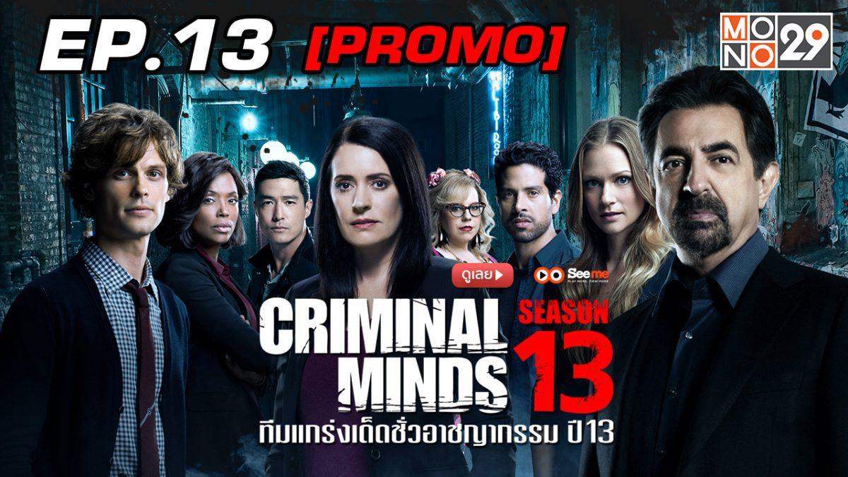 Criminal Minds ทีมแกร่งเด็ดขั้วอาชญากรรม ปี 13 EP.13 [PROMO]
