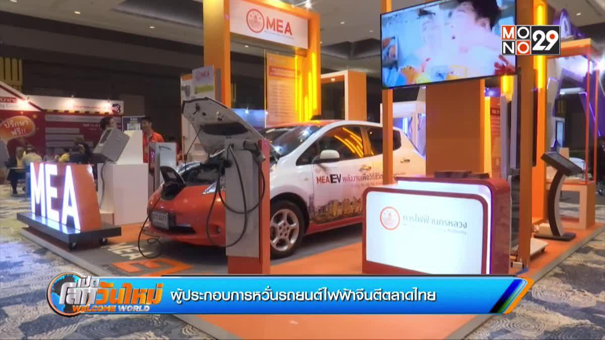 ผู้ประกอบการหวั่นรถยนต์ไฟฟ้าจีนตีตลาดไทย
