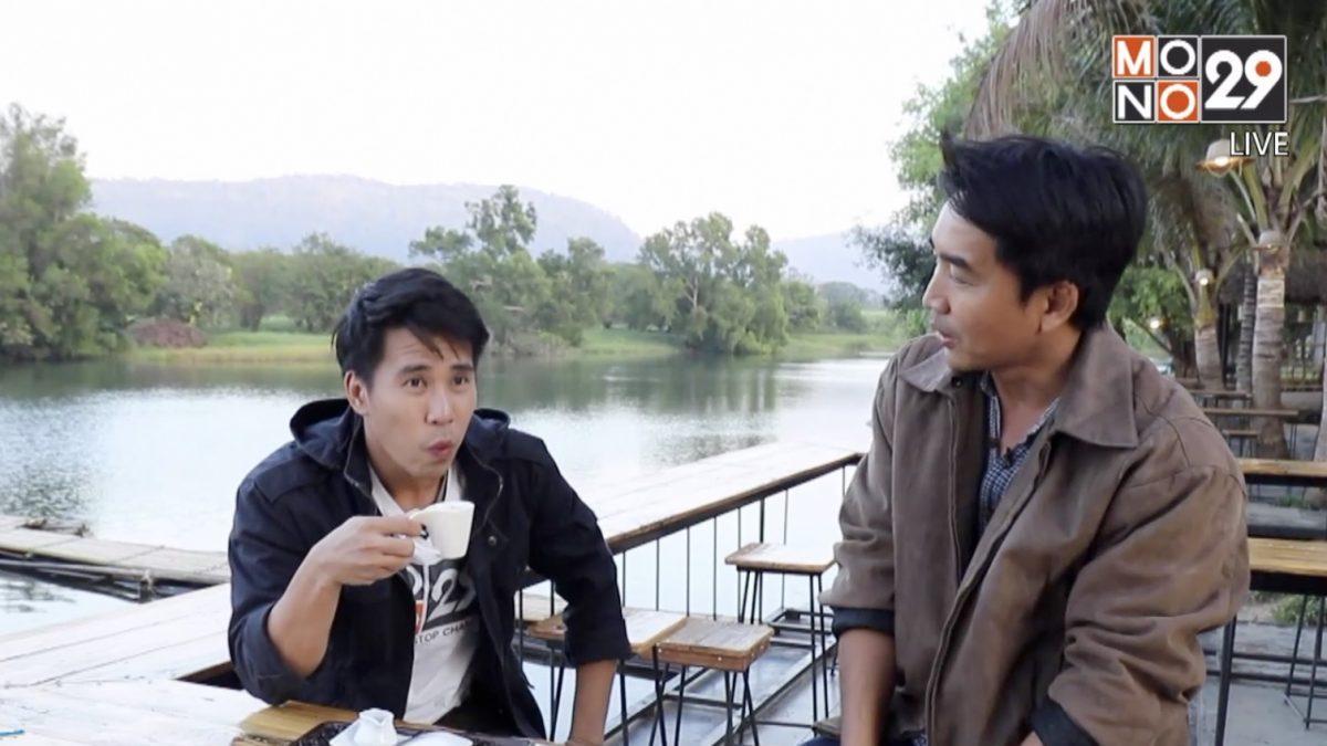 เจษฎาพาลุย : ดื่มด่ำกาแฟวังน้ำเขียว สัมผัสการชงแบบโบราณ