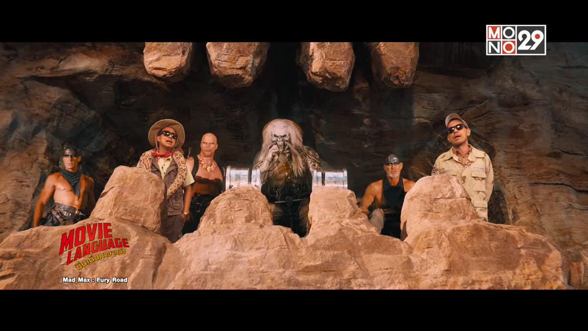 Movie Language ซีนเด็ดภาษาหนัง Mad Max Fury Road