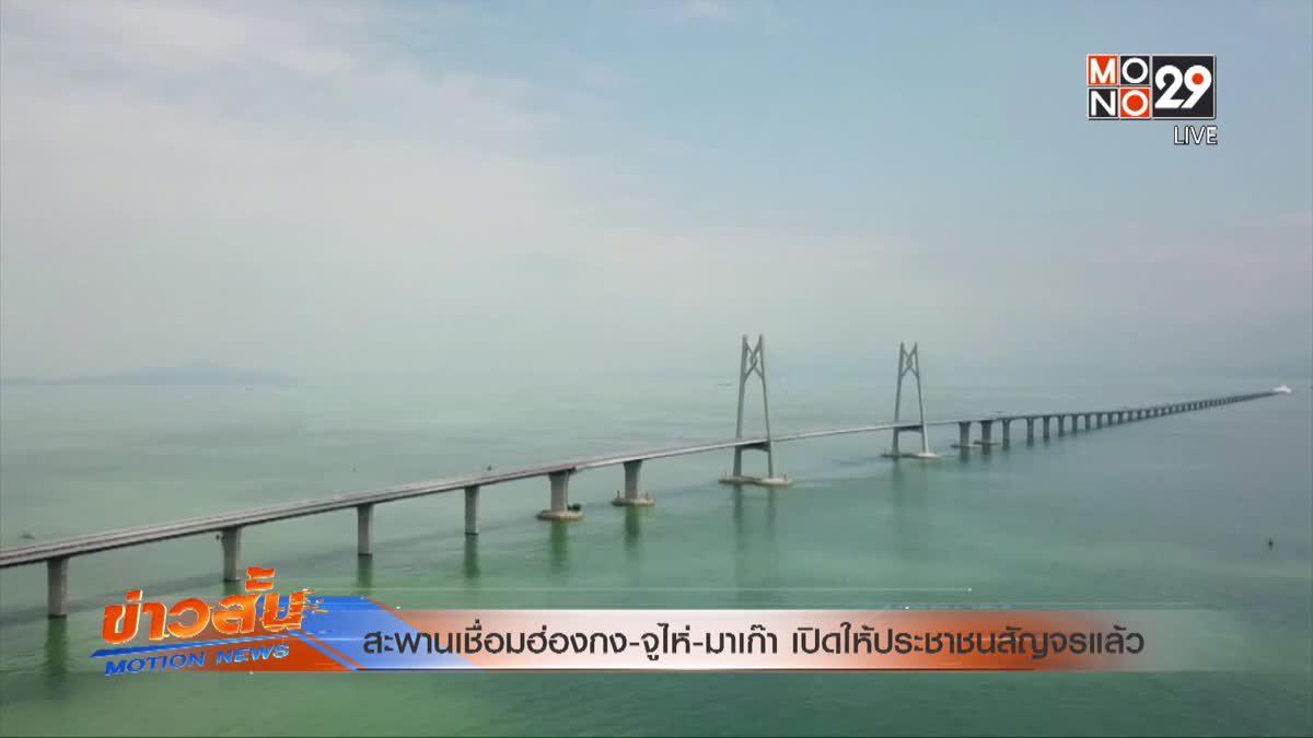 สะพานเชื่อมฮ่องกง-จูไห่-มาเก๊า เปิดให้ประชาชนสัญจรแล้ว