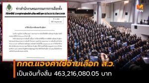 กกต.ย้ำ! ค่าใช้จ่ายในการเลือกสมาชิกวุฒิสภา ใช้งบ 463 ล้าน