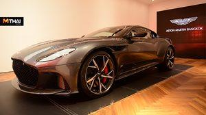 Aston Martin เปิดตัว DBS Superleggera แฟล็กชิปโมเดล เริ่มต้น28.9ล้านบาท
