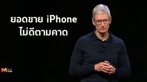 Tim Cook คาด iPhone ไตรมาสแรก ขายได้น้อยลง แจ้งนักลงทุนทำใจ!!
