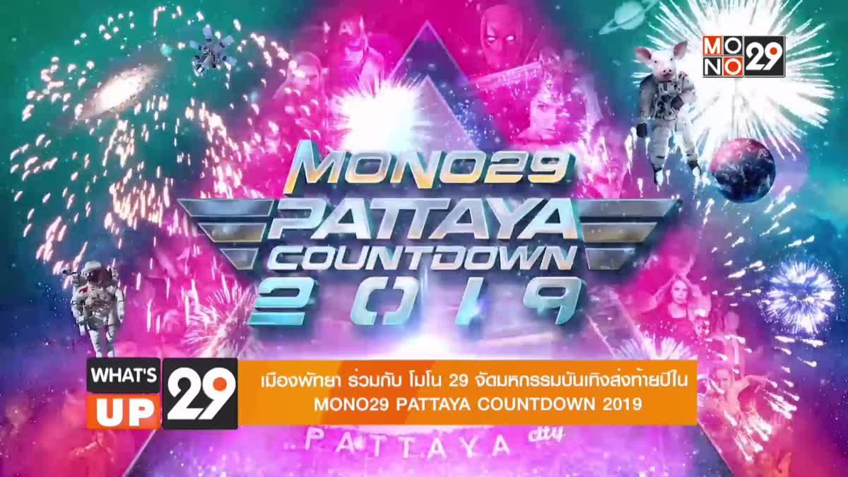 เมืองพัทยา ร่วมกับ โมโน 29 จัดมหกรรมบันเทิงส่งท้ายปีใน MONO29 PATTAYA COUNTDOWN 2019