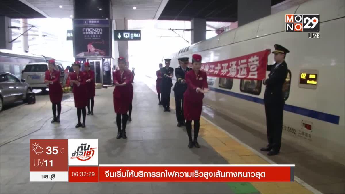 จีนเริ่มให้บริการรถไฟความเร็วสูงเส้นทางหนาวสุด