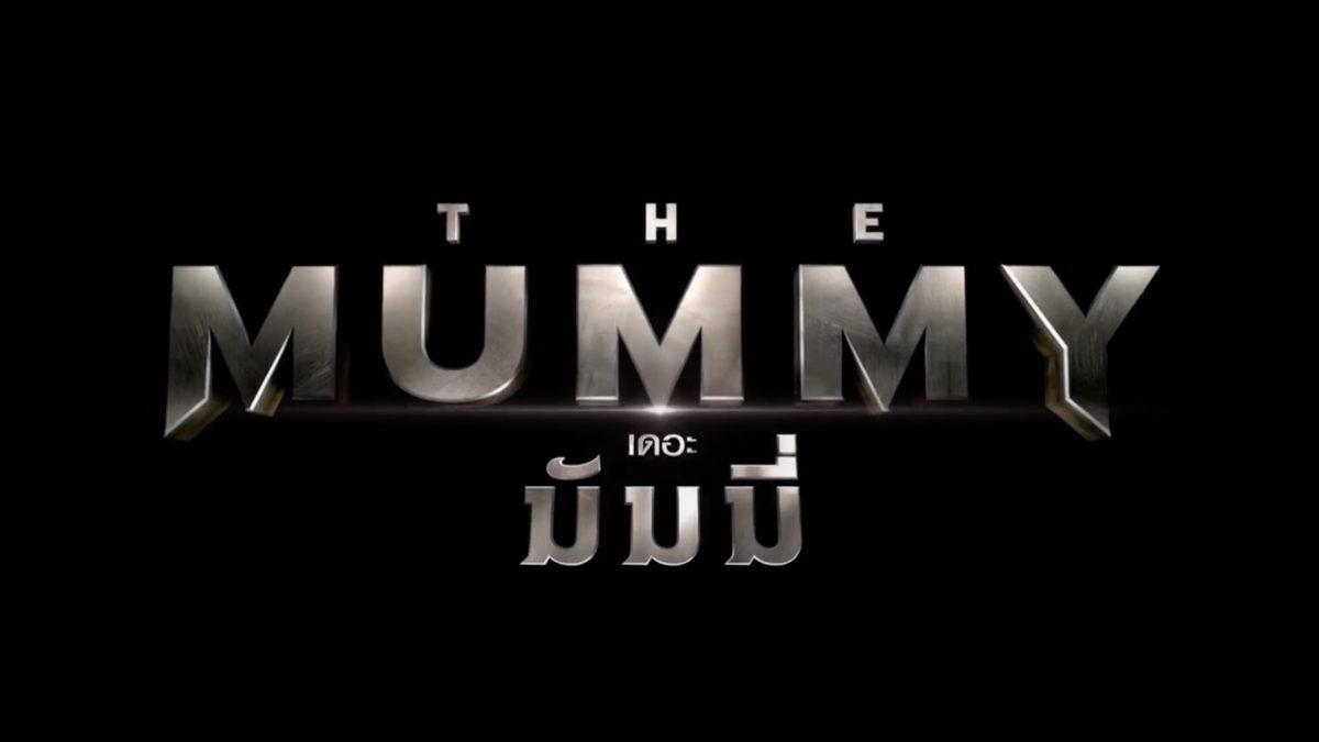 ตัวอย่าง THE MUMMY เดอะ มัมมี่ (2017)