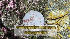 ภาพถ่ายกระจกสุดครีเอท Reflections สะท้อนมุมมองใหม่