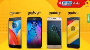 รวมโปร Motorola ในงาน Thailand Mobile Expo 2018 มอบส่วนลดสมาร์ทโฟนสูงสุดกว่า 50%