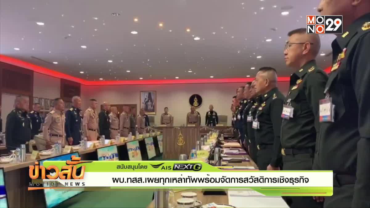 ผบ.ทสส.เผยทุกเหล่าทัพพร้อมจัดการสวัสดิการเชิงธุรกิจ