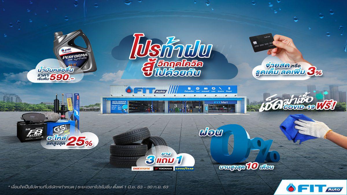 """FIT Auto โปรท้าฝน สู้วิกฤตโควิดไปด้วยกัน พบสินค้าราคาพิเศษมากมาย ได้ที่ FIT Auto ทุกสาขา"""