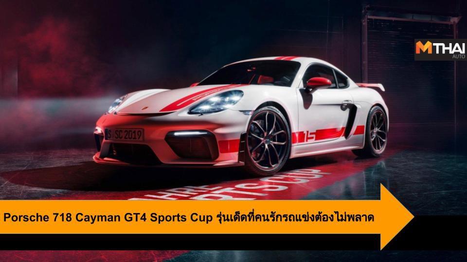Porsche 718 Cayman GT4 Sports Cup รุ่นเด็ดที่คนรักรถแข่งต้องไม่พลาด