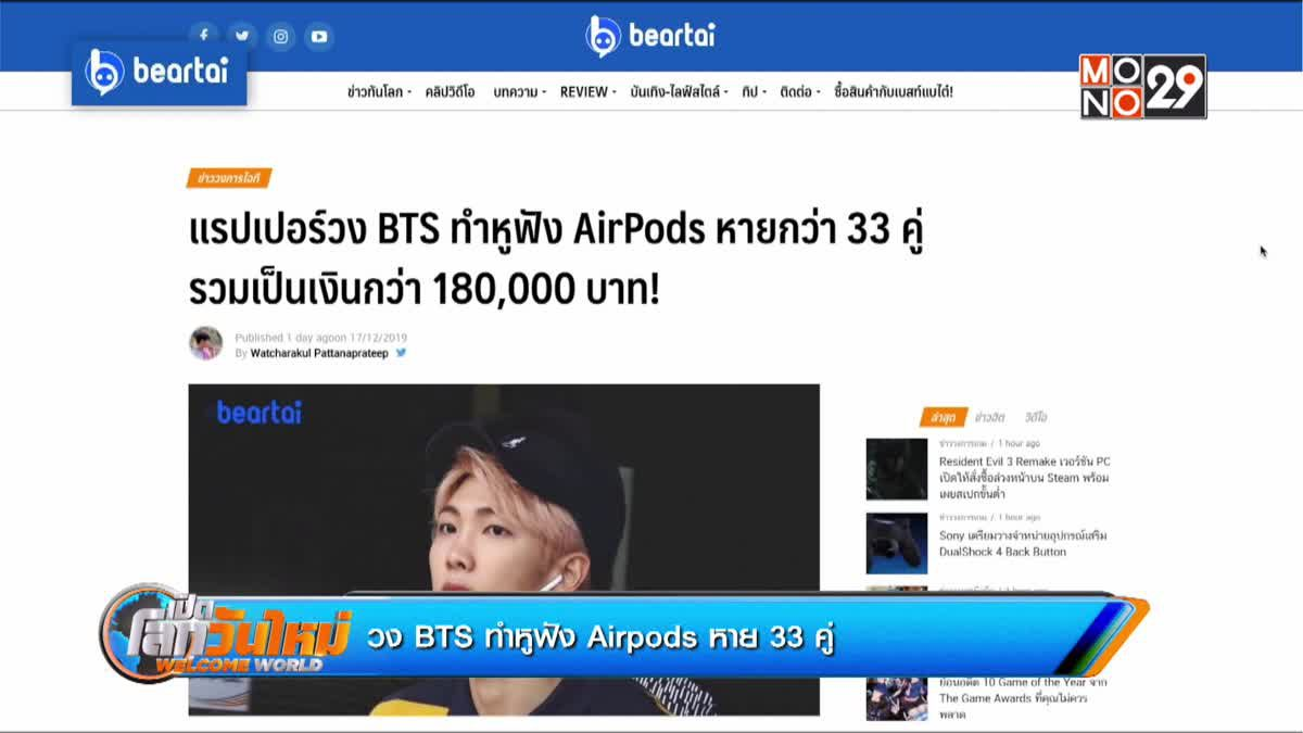วง BTS ทำหูฟัง Airpods หาย 33 คู่