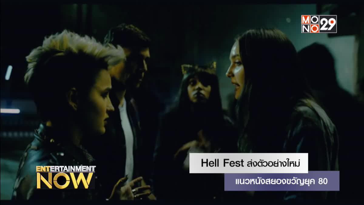 Hell Fest ส่งตัวอย่างใหม่แนวหนังสยองขวัญยุค 80