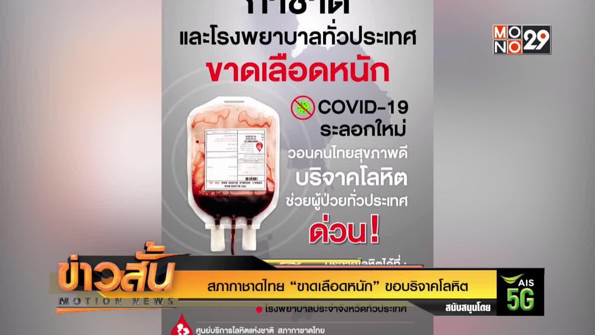 """สภากาชาดไทย """"ขาดเลือดหนัก"""" ขอบริจาคโลหิต"""
