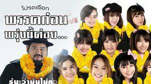 ไม่รู้จะเลือกใคร? ถ้านักร้องทั่วไทยลงสนามเลือกตั้ง!