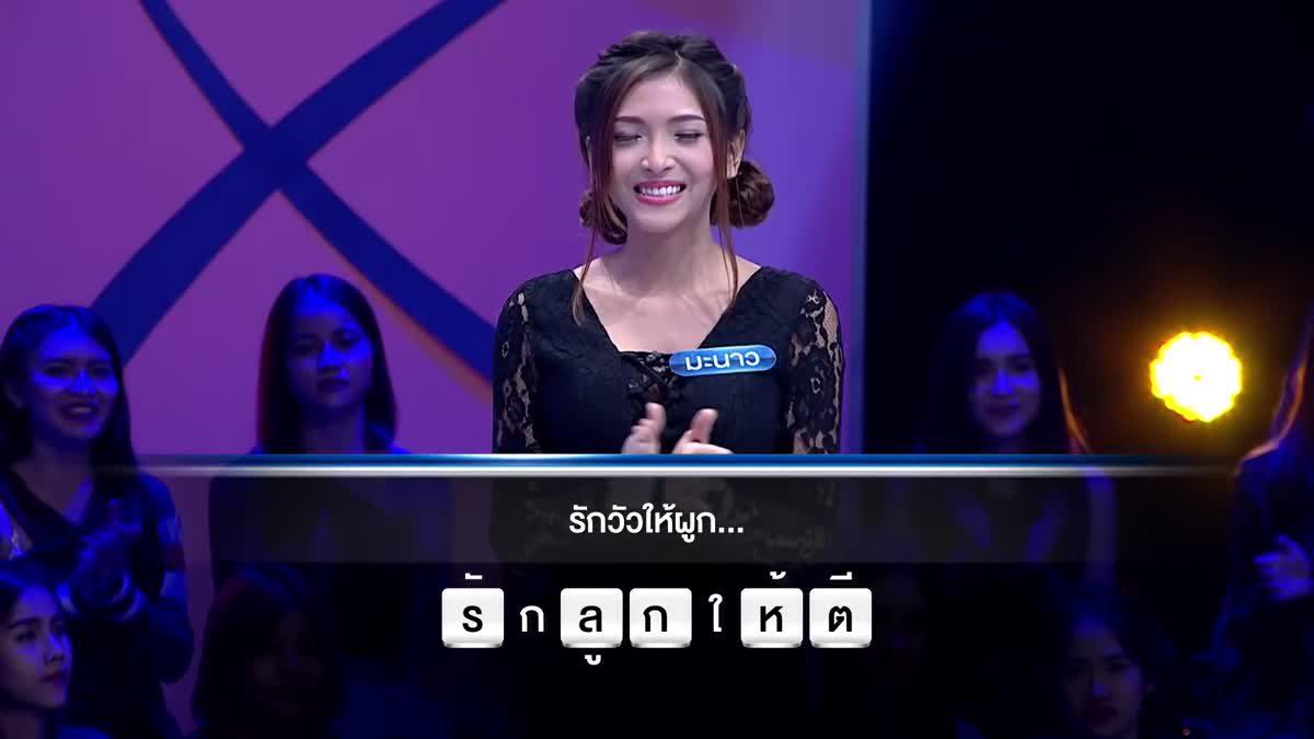 รายการ ตกสิบหยิบล้าน Still Standing Thailand - 13 กุมภาพันธ์ 60 [FULL]