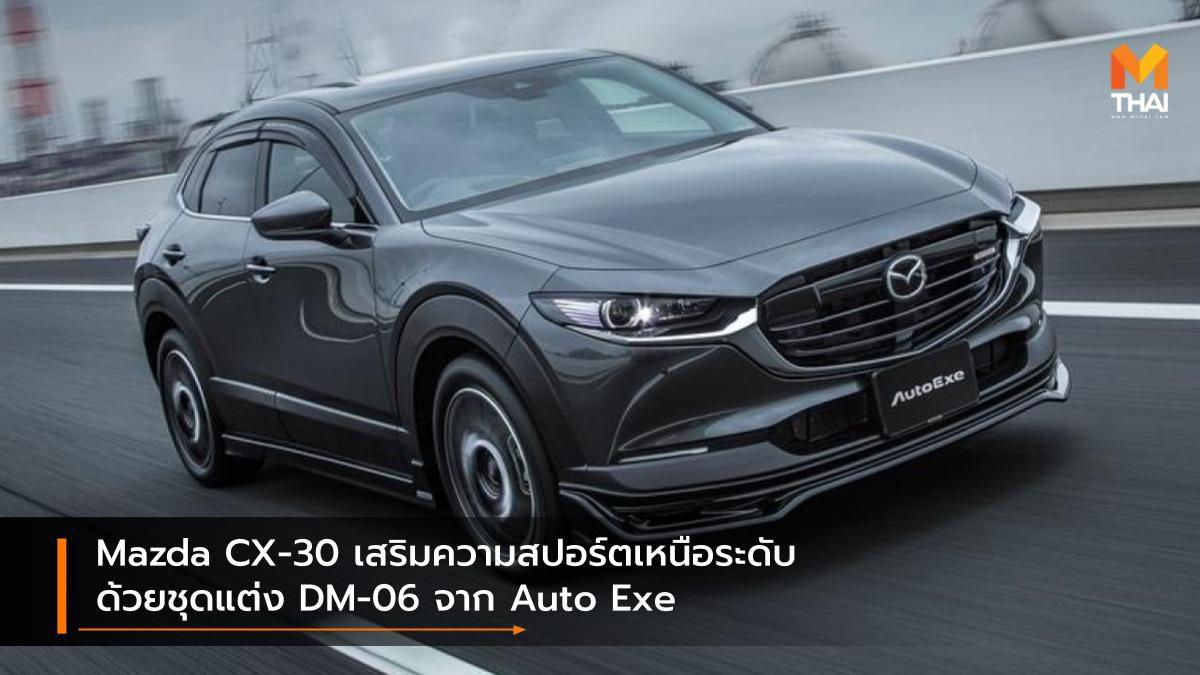 Mazda CX-30 เสริมความสปอร์ตเหนือระดับด้วยชุดแต่ง DM-06 จาก Auto Exe