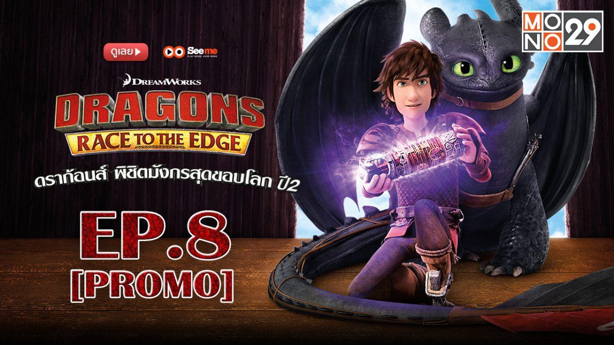 Dragons: Race to the Edge ดราก้อนส์ พิชิตมังกรสุดขอบโลก ปี 2 EP.8 [PROMO]