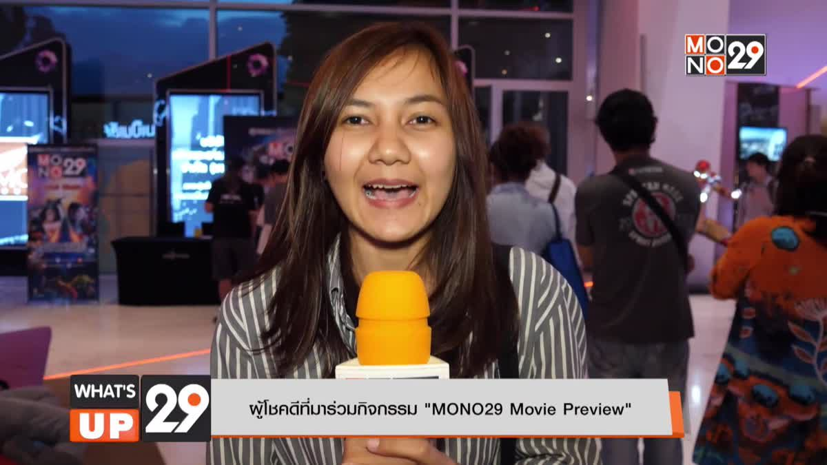 "Mono29 Movie Preview ดูหนังรอบพิเศษ กับภาพยนตร์เรื่อง ""Midsommar เทศกาลสยอง"""