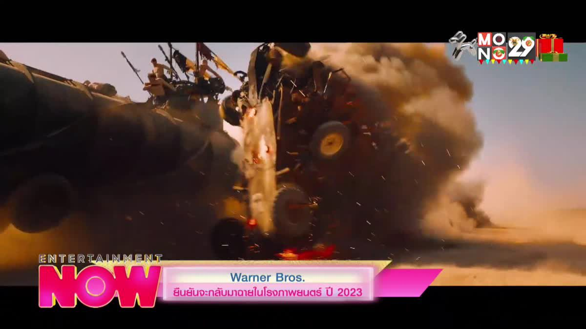 Warner Bros. ยืนยันจะกลับมาฉายในโรงภาพยนต์ปี 2023