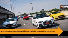 Audi ยกยนตรกรรมทุกเซ็กเมนต์ให้สื่อมวลชนได้สัมผัส ในเส้นทางกรุงเทพ-เขาใหญ่