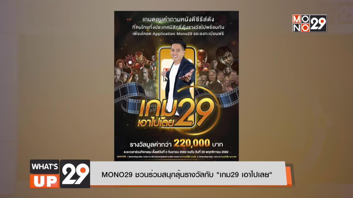 """MONO29 ชวนร่วมสนุกลุ้นรางวัลกับ """"เกม 29 เอาไปเลย"""""""