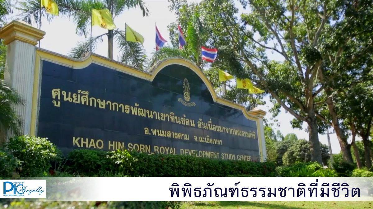 สารคดีร้อยไทยด้วยดวงใจ ตอน พิพิธภัณฑ์ธรรมชาติที่มีชีวิต