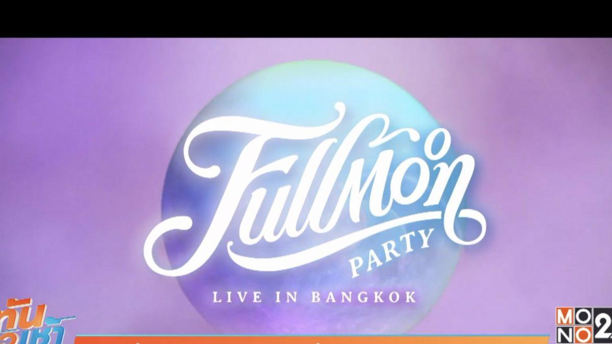 """การกลับมาของเทศกาลดนตรี """"FULLMOON PARTY"""""""