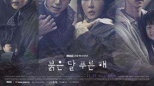เรื่องย่อซีรีส์เกาหลี Red Moon Blue Sun