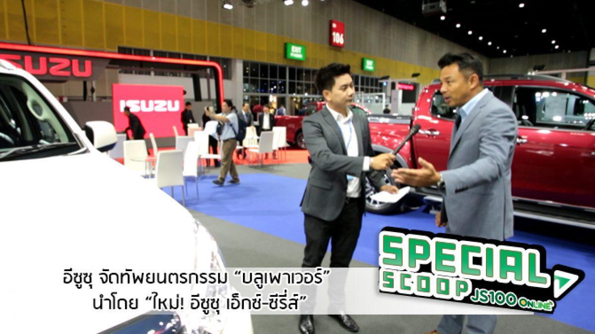 """ชวนมายลโฉม """"ใหม่! อีซูซุ เอ็กซ์-ซีรี่ส์"""" อวดโฉมในงาน """"FAST Auto Show Thailand 2018"""""""