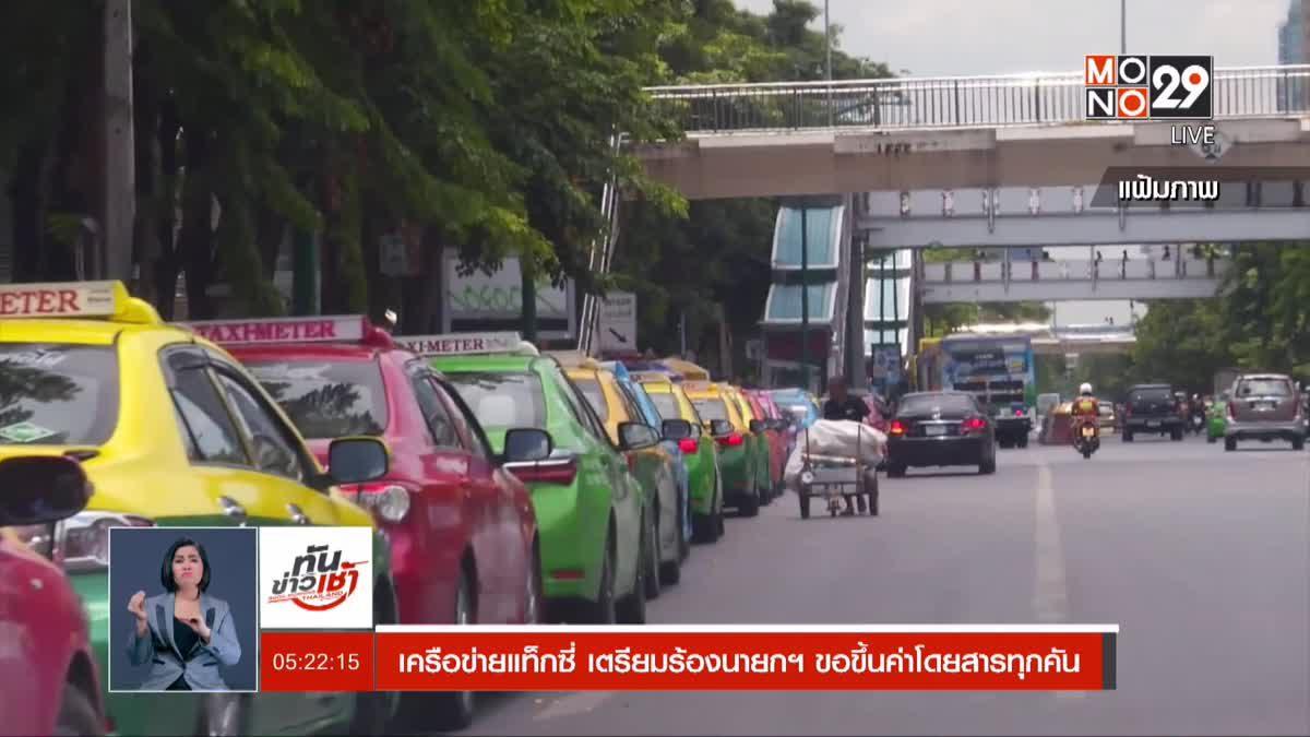 เครือข่ายแท็กซี่ เตรียมร้องนายกฯ ขอขึ้นค่าโดยสารทุกคัน