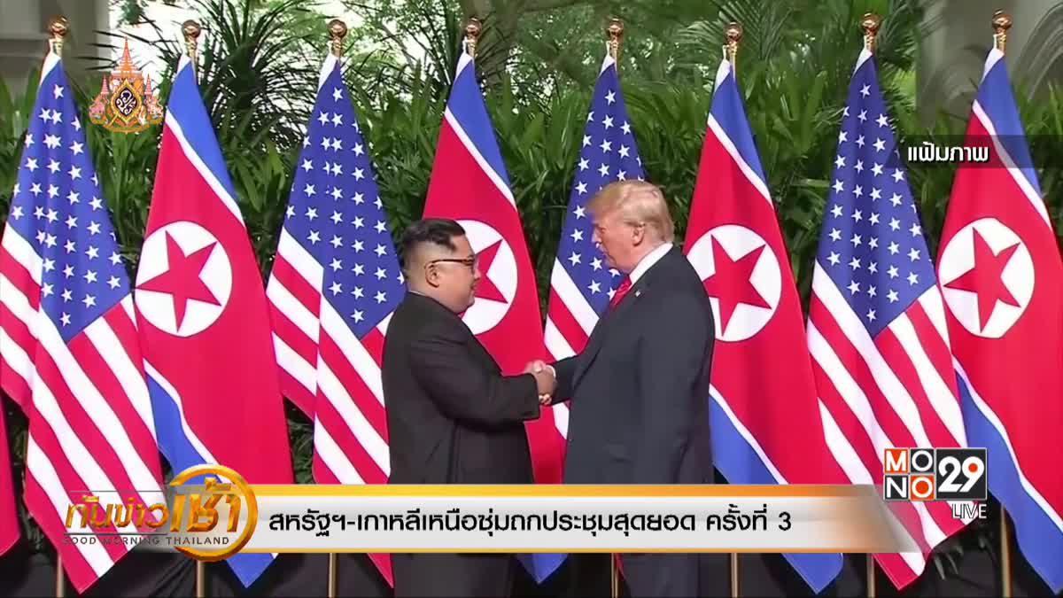 สหรัฐฯ-เกาหลีเหนือซุ่มถกประชุมสุดยอด ครั้งที่ 3