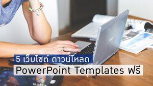 พาวเวอร์พ้อย เทมเพลต PowerPoint Templates ดาวน์โหลดฟรี