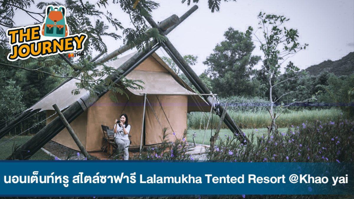 นอนเต็นท์หรู สไตล์ซาฟารี Lalamukha Tented Resort @Khao yai