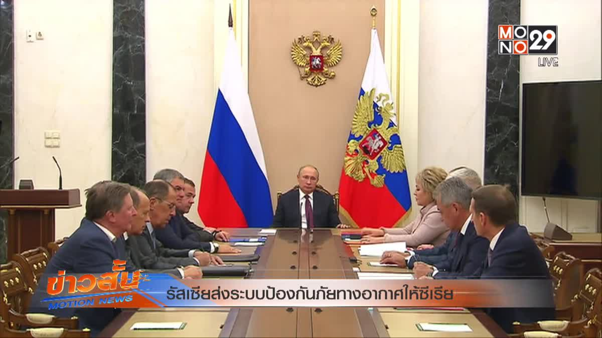 รัสเซียส่งระบบป้องกันภัยทางอากาศให้ซีเรีย